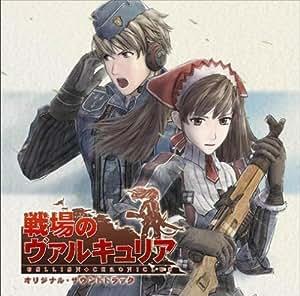 「戦場のヴァルキュリア」オリジナル・サウンドトラック