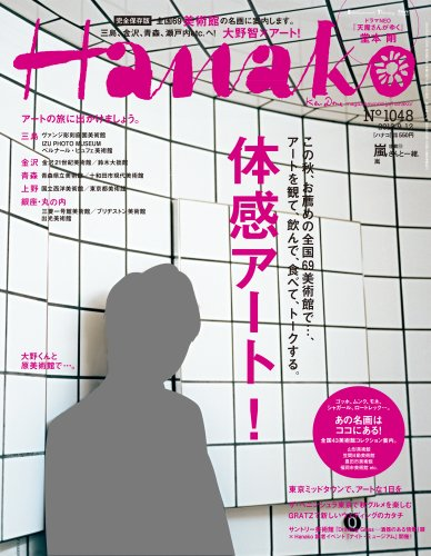 Hanako (ハナコ) 2013年 9/12号 [雑誌]の詳細を見る