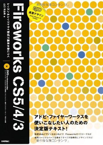 Fireworks CS5/4/3 (速習デザイン)の詳細を見る
