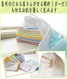 タオルの萩原 タオル屋さんが作る綿紗(ガーゼ) バスタオル2枚組【日本製】 (⑤グリーン)