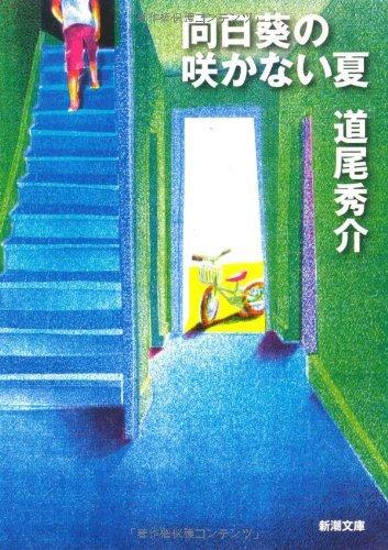 [道尾秀介]の向日葵の咲かない夏 (新潮文庫)
