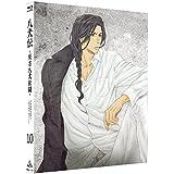 八犬伝―東方八犬異聞― (Hakkenden: Eight Dogs of the East) 10 (初回限定版) [Blu-ray]