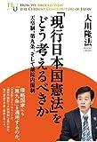 「現行日本国憲法」をどう考えるべきか 天皇制、第九条、そして議院内閣制