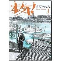 本気! 3 (秋田文庫 57-3)