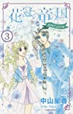 花冠の竜の国encoreー花の都の不思議な一日ー 3 (プリンセスコミックス)