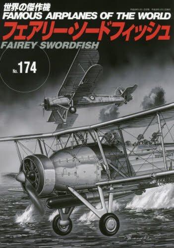 フェアリー・ソードフィッシュ (世界の傑作機No.174)