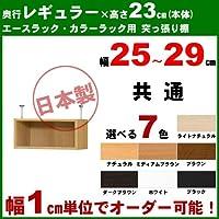 本棚 カラーラック 突っ張り棚【幅26cm,奥31cm,高23cm,ブラウン,標準】