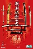 戦国武将の刀 10個入 食玩・ガム(コレクション)