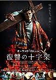 復讐の十字架 [DVD]