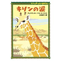 キリンの涙―ミス・ラモツエの事件簿〈2〉 (ヴィレッジブックス)