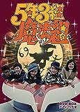 5年3組魔法組 DVD-BOX デジタルリマスター版[DVD]