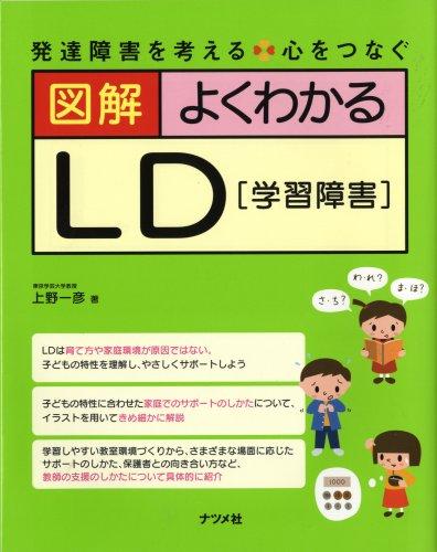 図解 よくわかるLD(学習障害)