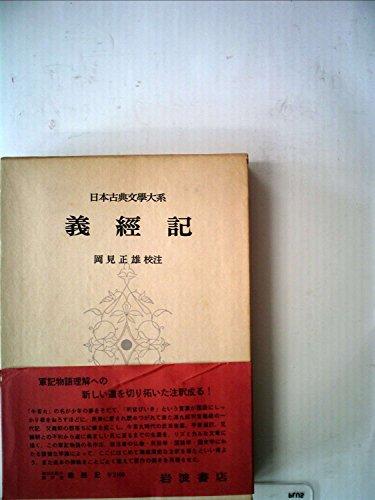 日本古典文学大系〈第37〉義経記 (1959年)