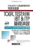 TOEFL TEST対策iBT&ITP基礎演習―スコアアップの土台を作る8STEPS