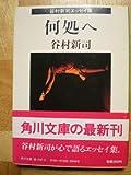 何処へ―谷村新司エッセイ集 (1980年) (角川文庫)