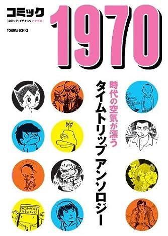 コミック1970 (トクマコミックス)