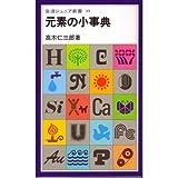 元素の小事典 (岩波ジュニア新書 49)