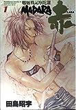 MADARA赤(LASA)―魍魎戦記摩陀羅 (1) (角川コミックス・エース―田島昭宇MADARA完全コレクション)