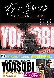 夜に駆ける YOASOBI小説集