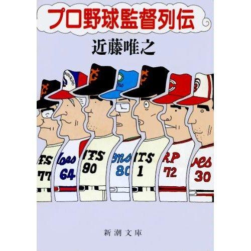 ブロ野球監督列伝 (新潮文庫)の詳細を見る