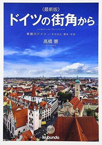 """""""最新版""""ドイツの街角から―素顔のドイツ‐その文化・歴史・社会の詳細を見る"""