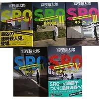 SRO I-V 全5巻セット (中公文庫)