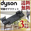 適用するDyson ダイソン DC58/59/61/62/74 V6 trigger slim origin pro Mattress top dog car boat 収納用ブラケット壁掛け ブラケット スタンド壁掛け ハンディ コードレス掃除機クリーナー コードレス パーツ アウトレット アダプター(互換品は原装ではない)