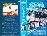 クロスボー作戦 [VHS]