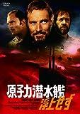 原子力潜水艦浮上せず(〇〇までにこれは観ろ! ) [DVD]