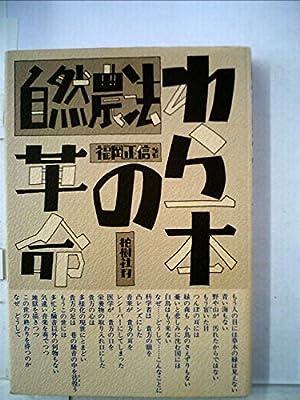 自然農法・わら一本の革命 (1975年)