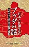 日本人が知らないブッダの話 ― お釈迦さまの生涯の意外な真相 (スマナサーラ長老クラシックス)