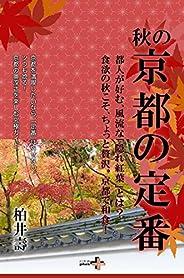 秋の京都の定番 (幻冬舎plus+)