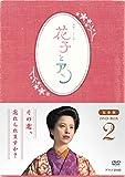連続テレビ小説「花子とアン」完全版 DVD-BOX 2[DVD]