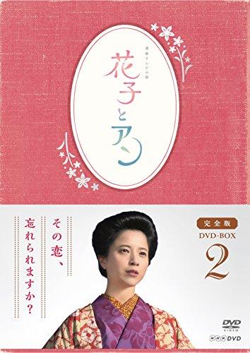連続テレビ小説「花子とアン」完全版 DVD-BOX-2の詳細を見る