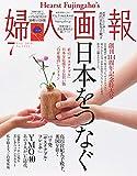 婦人画報 2019年7月号 (2019-06-01) [雑誌]