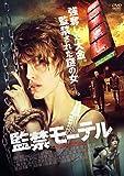 監禁モーテル [DVD]