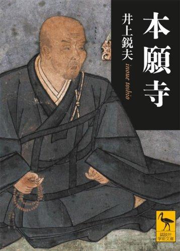 本願寺 (講談社学術文庫)の詳細を見る