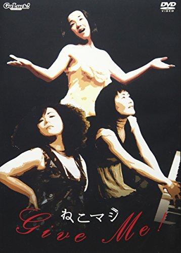 Give me !~Live at 南青山MANDALA [DVD]