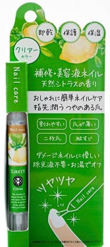 エッセンスセブンかき混ぜるLIRETY(リリティー) 色と香りがついた 「補修?美容液ネイル」 クリアーシトラス