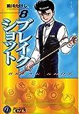 ブレイクショット(8) (週刊少年マガジンコミックス)