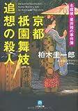 名探偵・星井裕の事件簿 京都祇園舞妓 追想の殺人 (小学館文庫)
