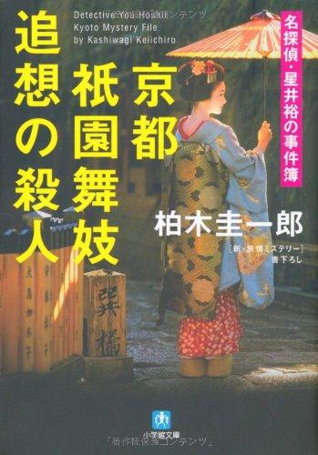 名探偵・星井裕の事件簿 京都祇園舞妓 追想の殺人 (小学館文庫)の詳細を見る