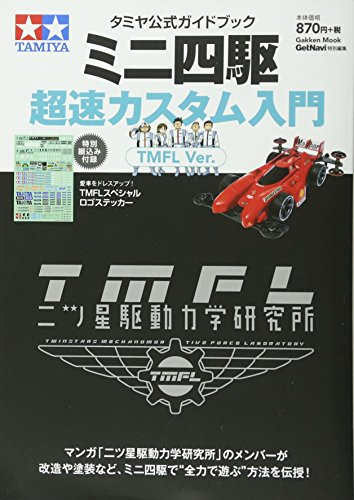 タミヤ公式ガイドブック ミニ四駆超速カスタム入門 TMFL Ver. (Gakken Mook)の詳細を見る