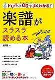 楽譜がスラスラ読める本(CD付)
