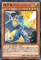 遊戯王 輝白竜 ワイバースター 巨神竜復活(SR02) シングルカード SR02-JP017-N