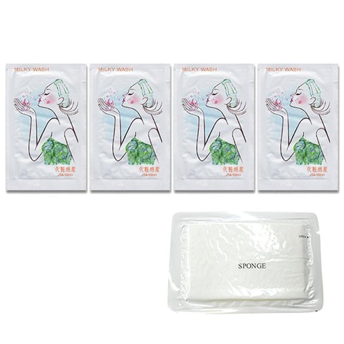 凶暴な適切にアリ資生堂 化粧惑星 ミルキーウォッシュ(洗顔料)パウチ 2g × 4個 + 圧縮スポンジセット