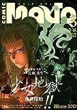 コミックマヴォ / 竹熊 健太郎 のシリーズ情報を見る