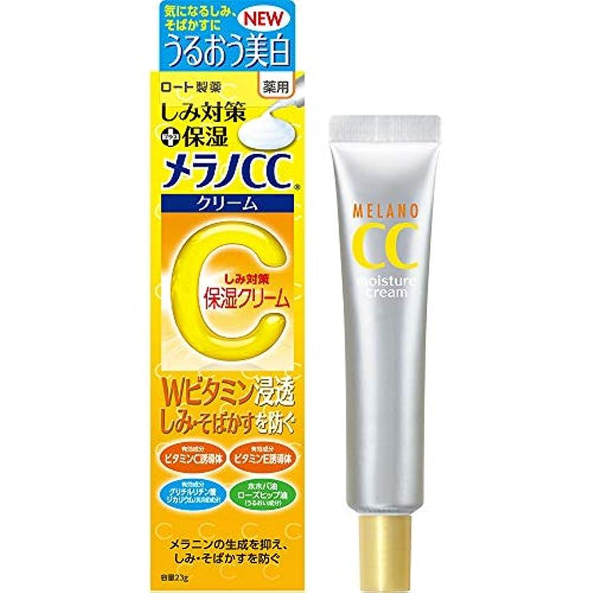太字つかまえるスポンサーメラノCC 薬用しみ対策 保湿クリーム 23g