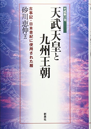 天武天皇と九州王朝―古事記・日本書紀に使用された暦