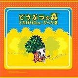 どうぶつの森 — オリジナル・サウンドトラック とたけけミュージック2